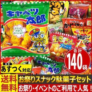 【送料無料】【あすつく対応】 お祭りだ!ワッショイ!お祭りスナック駄菓子14種類140袋セット 詰め合わせ福袋|kamejiro