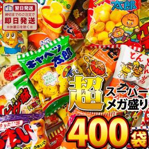 送料無料 1袋あたり29円!イベント時のバラまきやつかみどりに!スーパーメガ盛り駄菓子スナック10種類500袋詰合せセット あすつく対応 kamejiro