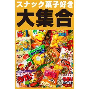 【送料無料】【あすつく対応】 スナック菓子!駄菓子好き大集合!駄菓子スナック系10種類50袋セット|kamejiro|02