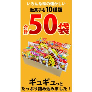 【送料無料】【あすつく対応】 スナック菓子!駄菓子好き大集合!駄菓子スナック系10種類50袋セット|kamejiro|06