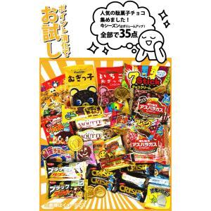 チョコ好き必見!溶けにくいチョコを集めた「人気駄菓子チョコお菓子お試し20点セット」 ゆうパケット便 メール便 送料無料|kamejiro|02