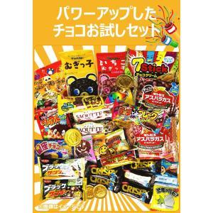 チョコ好き必見!溶けにくいチョコを集めた「人気駄菓子チョコお菓子お試し20点セット」 ゆうパケット便 メール便 送料無料|kamejiro|05