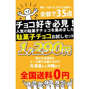 チョコ好き必見!溶けにくいチョコを集めた「人気駄菓子チョコお菓子お試し20点セット」 ゆうパケット便 メール便 送料無料|kamejiro|06