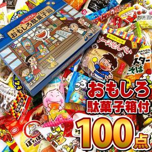 【送料無料】【あすつく対応】 待望のギフト箱版!おもしろ駄菓子箱!だがし100個詰め合わせセット|kamejiro