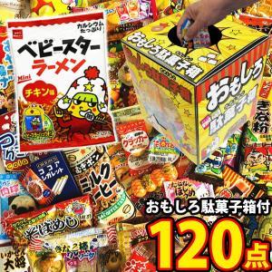 【あすつく対応】送料無料 そのまま抽選箱にもなる!おもしろ駄菓子箱入り!だがし120個詰め合わせ|kamejiro