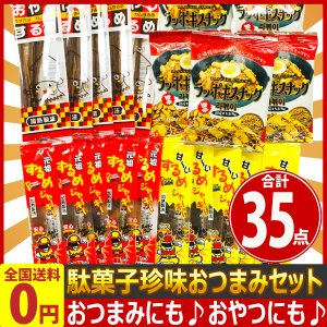 タクマ食品 駄菓子珍味おつまみ詰め合わせ 4種類合計50枚セット ゆうパケット便 メール便 送料無料 イカ おつまみ 駄菓子 詰め合わせ お祭り 景品|kamejiro