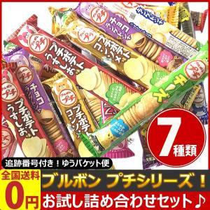 ブルボン 9種類のうち7種類入った プチ人気ベスト7お試し詰め合わせセット ゆうパケット便 メール便 送料無料【 お菓子 駄菓子 】|kamejiro