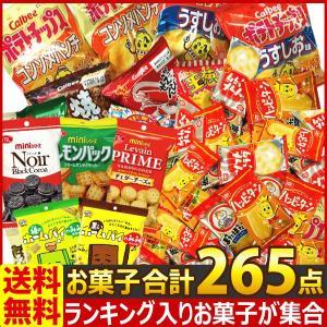 【あすつく対応】【送料無料】 人気お菓子詰め合わせセットを集結!ランキング入りお菓子ワンツースリー!お菓子合計267点入|kamejiro
