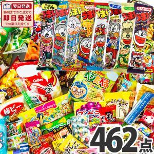 【送料無料】【あすつく対応】 人気お菓子・駄菓子が集結!ランキングワンツースリー お菓子450点詰め合わせセット|kamejiro