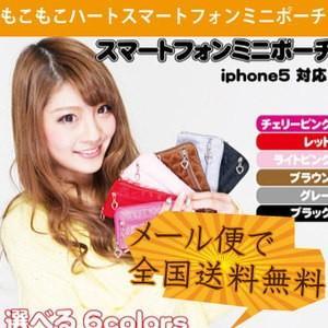 もこもこハートスマートフォンミニポーチ ストラップ付 (雑貨) メール便 送料無料|kamejiro