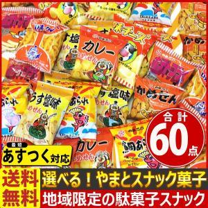 【送料無料】【あすつく対応】 九州で作られた地域限定の駄菓子スナック★ 選べる!やまとスナック菓子 30袋×2種類 合計60袋|kamejiro