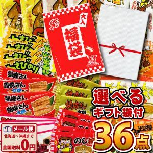 ギフトやプレゼントにも♪●●太郎さん おつまみシリーズ10種類 合計39点詰め合わせセット(ギフト袋付) ゆうパケット便 メール便 送料無料 ポイント消化|kamejiro