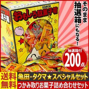【送料無料】「おもしろ駄菓子箱」付★ 亀田製菓・タクマ食品 つかみ取り!お菓子・駄菓子4種類 合計200点詰め合わせセット(約40人前) kamejiro