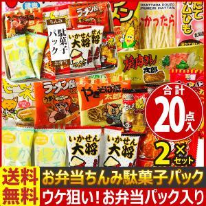 【送料無料】お祭り!子ども会、誕生日など!企業のイベントにも♪ウケ狙い!お弁当ちんみ駄菓子パック20点詰め合わせセット(お弁当箱入り)×2個セット|kamejiro