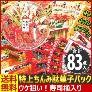【送料無料】お祭り!子ども会、誕生日の、お祝いなど!企業のイベントにも♪ウケ狙い!特上ちんみ駄菓子パック83点詰め合わせセット(寿司桶入り)|kamejiro