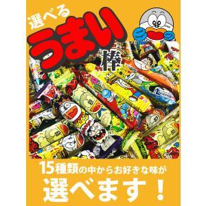 【送料無料】【あすつく対応】うまい棒 15種類から選べる!うまい棒180本セット|kamejiro|04