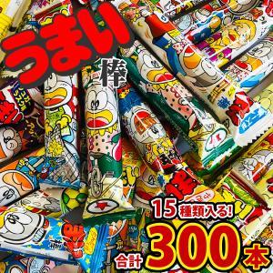 【送料無料】【あすつく対応】  うまい棒「謎のキャンペーン」であてる!? 限定品も入った15種類×20本 合計300本詰め合わせセット|kamejiro