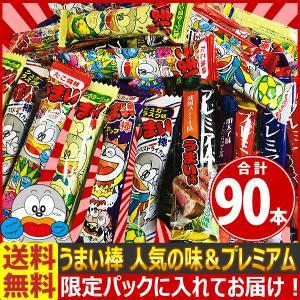 【あすつく対応】送料無料 うまい棒 人気の4種類の味&プレミアムうまい棒3種類 合計90本詰め合わせセット お菓子 おやつ プレゼント 景品|kamejiro