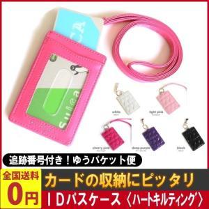 選べる5色!IDパスケース〈ハートキルティング〉 ( 訳あり ポイント消化 在庫処分品 雑貨 ) ゆうパケット便 メール便 送料無料|kamejiro