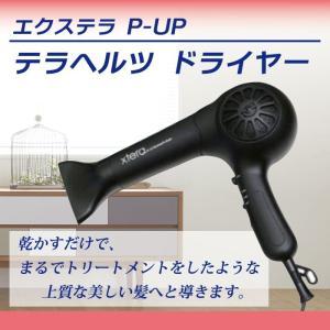 ●低電磁波ドライヤー、理美容業界初の最新技術超美振動P-UP波加工のドライヤー。  ●乾かすだけで、...