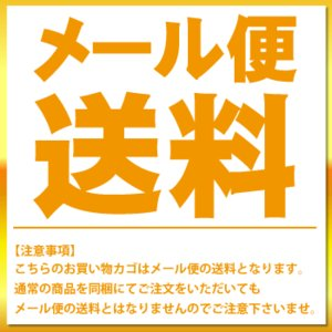 【送料無料】メール便の送料お買い物カゴ|kamenosuke
