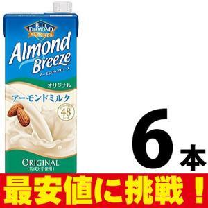 アーモンドブリーズ オリジナル 1L×6本|kamenosuke