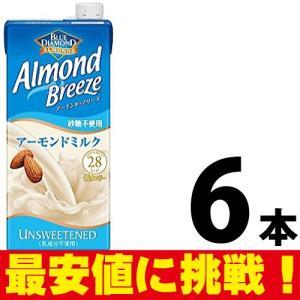 アーモンドブリーズ 砂糖不使用 1L×6本|kamenosuke