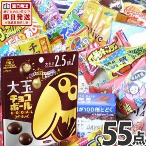 送料無料 お菓子・駄菓子 約55点詰め合わせセット 家族団らんセット (※一部賞味期限が近い商品が入る場合もあり)|kamenosuke