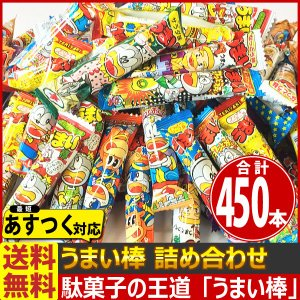 送料無料 うまい棒 全15種類コンプリートセット 450本入(各種30本) あすつく対応|kamenosuke