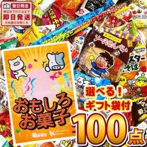 送料無料 駄菓子詰め合わせ100点入り福袋セット あすつく対応【 お菓子 駄菓子 】|kamenosuke