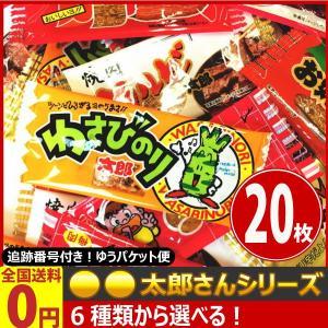 6種類から選べる!大人の珍味・駄菓子セット 合計20枚 ゆうパケット便 メール便 送料無料【 お菓子 駄菓子 ポイント消化 】