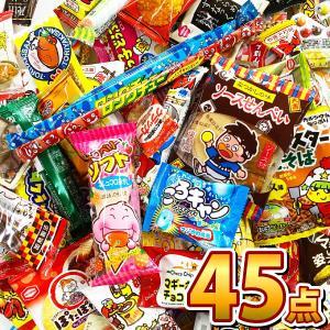 送料無料 駄菓子詰め合わせ45点★買い増しセット★ あすつく対応|kamenosuke