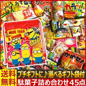 送料無料 ★選べるギフト袋付★ 駄菓子詰め合わせ45点セット あすつく対応|kamenosuke