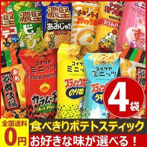 【選べる種類】 スティックポテト のり塩 1袋(40g) スティックポテト うすしお 1袋(40g)...