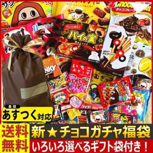 送料無料 チョコ盛りだくさん★チョコガチャ福袋 【 お菓子 駄菓子 ホワイトデー 2018 チョコレート 】|kamenosuke