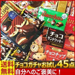チョコレート 送料無料 ★チョコ好き必見★ もっとお試しやすくなった! チョコガチャお試し45点セット(※セット内容が変わる場合もございます)|kamenosuke
