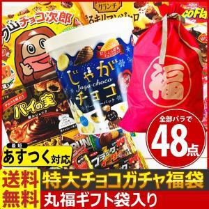 【送料無料】【あすつく対応】クリスマス限定のお菓子も入った!特大ギフト袋に入れてお届け!クリスマス特大チョコガチャ バラで合計48点福袋|kamenosuke