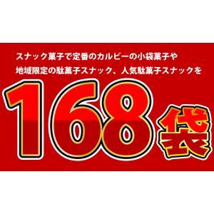 送料無料 カルビー・人気駄菓子が入る福袋! お菓子・人気駄菓子 スナック系 デラックス おまけ付で合計200袋詰め合わせセット|kamenosuke|05