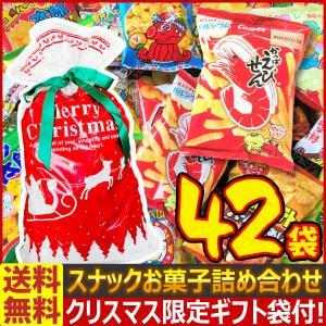 送料無料 ★選べるギフト袋付★ カルビーのスナック菓子や駄菓子!人気菓子が入りました!お菓子・駄菓子 スナック系詰め合わせ42袋セット あすつく対応|kamenosuke