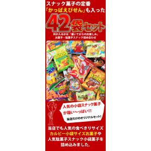 送料無料 カルビーのスナック菓子や駄菓子!人気菓子が入りました!お菓子・駄菓子 スナック系詰め合わせ42袋セット あすつく対応|kamenosuke|02