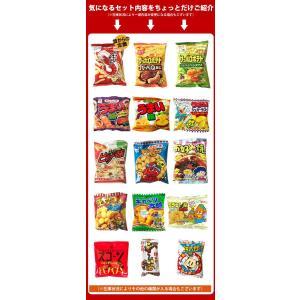 送料無料 カルビーのスナック菓子や駄菓子!人気菓子が入りました!お菓子・駄菓子 スナック系詰め合わせ42袋セット あすつく対応|kamenosuke|03