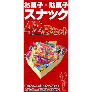 送料無料 カルビーのスナック菓子や駄菓子!人気菓子が入りました!お菓子・駄菓子 スナック系詰め合わせ42袋セット あすつく対応|kamenosuke|04