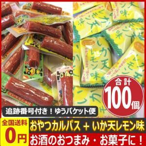おやつカルパス(50本) + 瀬戸内産レモン使用 いか天レモン味(50個) ゆうパケット便 メール便 送料無料【 お菓子 駄菓子 】|kamenosuke