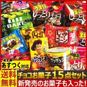送料無料 第3弾★チョコ好き必見!新発売のチョコ菓子も入った!溶けにくいチョコお試し15点セット あすつく対応|kamenosuke