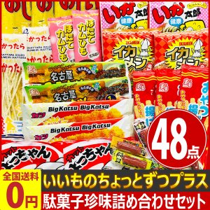 おやつカルパス♪いか太郎が入った! いいものちょっとずつ駄菓子珍味・おやつ54点増量詰め合わせパック  ゆうパケット便 メール便 送料無料|kamenosuke