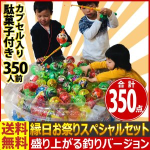 【送料無料】 祭事・イベントに大活躍! カプセル入り★お菓子・駄菓子詰め合わせ釣りバージョンセット (約350人前)プール+釣り竿付き|kamenosuke