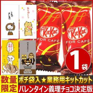 バレンタイン義理チョコ★おもしろポチ袋入り! ネスレ 業務用 キットカット 1袋(3枚入) あすつく対応|kamenosuke