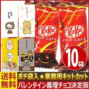 チョコレート 送料無料 バレンタイン義理チョコ★おもしろポチ袋入り! ネスレ 業務用 キットカット 10袋 あすつく対応|kamenosuke