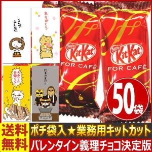 チョコレート 送料無料 まとめ買いがお得! バレンタイン義理チョコ★おもしろポチ袋入り! 業務用 キットカット 50袋 あすつく対応|kamenosuke