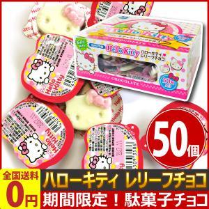丹生堂 ハローキティレリーフチョコ(おみくじ付)50個 ゆうパケット便 メール便 送料無料|kamenosuke